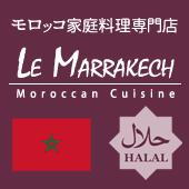 モロッコ家庭料理専門店 Le Marrakech(ル・マラケシュ)公式Webサイト