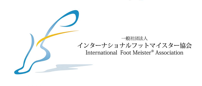 インターナショナルフットマイスター協会